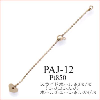 Pt850 ネックレス用アジャスター金具