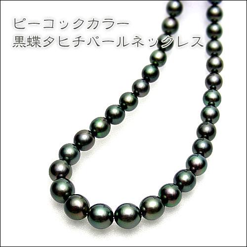 濃厚グリーニッシュブラック系 タヒチ黒真珠ネックレス 8.0-10.3ミリ 【tokai1106sale】