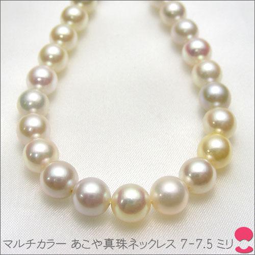 あこや真珠 マルチカラーネックレス 7-7.5ミリ  10P03Aug09