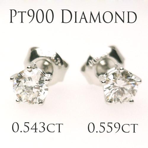 ダイヤモンドスタッドピアス0.559ctと0.543ct テリバツグンのGカラー SI2 10P15Jan10