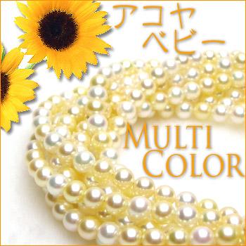 フルーティーな色合い 【tokai1106sale】 あこや真珠マルチカラーネックレス