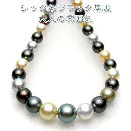 南洋真珠マルチカラー わずかにセミラウンド ネックレス 8.4-12.0ミリ PUP090713MJ10
