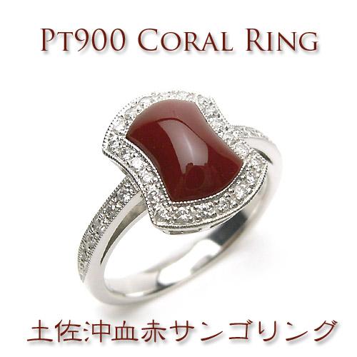プラチナ土佐血赤珊瑚リング すっきりデザイン