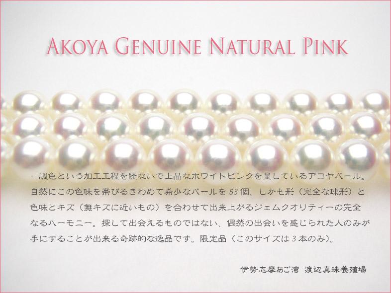 残り一本となりました!アコヤ無調色の最高峰!! あこや真珠ナチュラルピンクカラーネックレス7.5-8ミリ 【tokai-timesale0213】