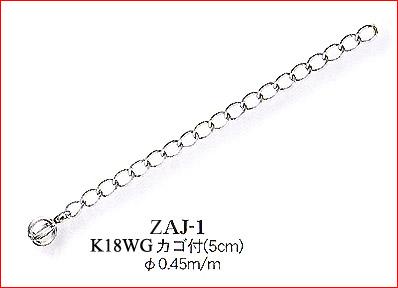 K18WG ブレスレット・ネックレス用アジャスター金具0711お得10