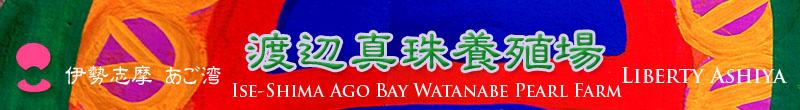 伊勢志摩あご湾渡辺真珠養殖場:伊勢志摩渡辺真珠養殖場 和風旅館檜扇荘 芦屋ジュエリーショップ