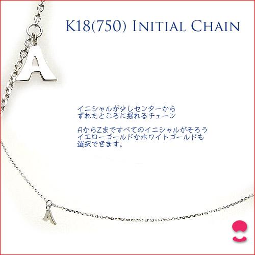 K18(750) イニシャル ワンポイント付  チェーンネックレス
