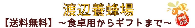 渡辺養蜂場:国産はちみつ 人気の美味しいはちみつ 安全な純粋はちみつ通販販売
