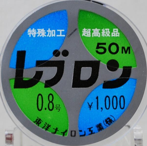 ダイヤフィッシングレブロン50m 新入荷 流行 0.8号ミストクリアー デポー