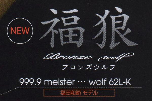 ロデオクラフトフォーナインマイスターブロンズウルフ 62L-K<福狼>※2015年発売のTR(トルザイト)ではありません。
