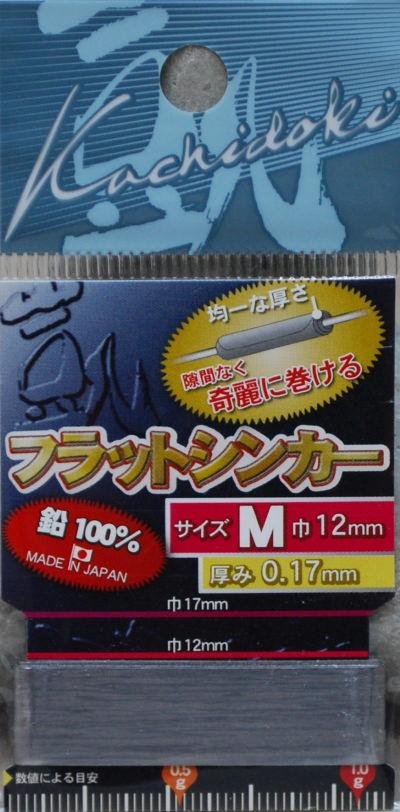 信託 カチドキフラットシンカー 激安特価品 M-0.17