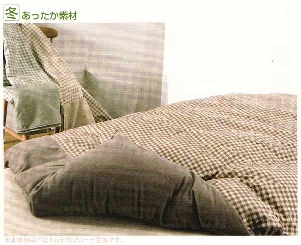 【Able Future(エーブルフューチャー)】トルテ・和やか掛カバー【軽量タオルカバー】