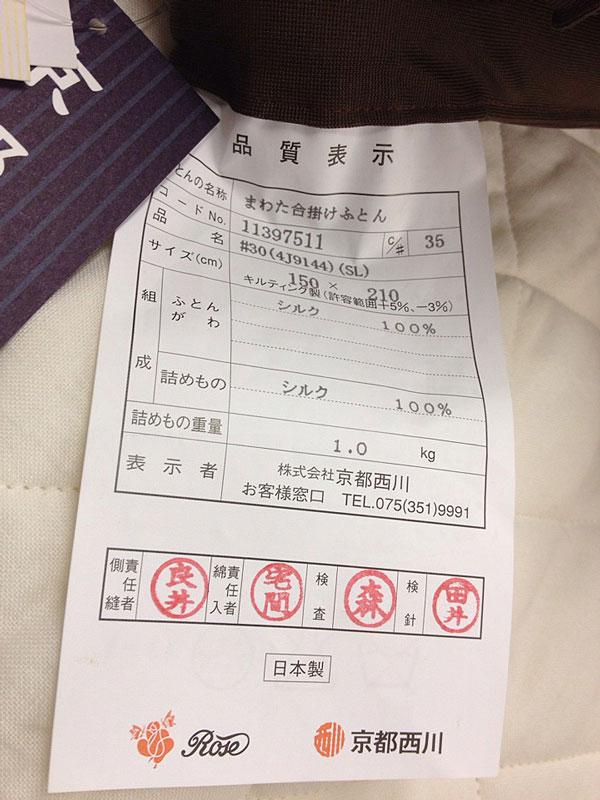 シルクニット生まゆ【真綿肌ふとん】京都西川のお布団です!縁起のいい七宝柄の柔らかい綿カバーもお付けします!, 萬屋本舗:ddc167ed --- novoinst.ro
