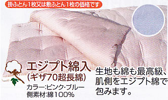 手作り純綿入り肌ふとん(最高級の超長綿使用タイプ)
