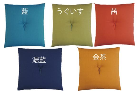 本物の手作りざぶとんは座り心地が違います!(55×59cm)カラー無地座布団(5枚セット)