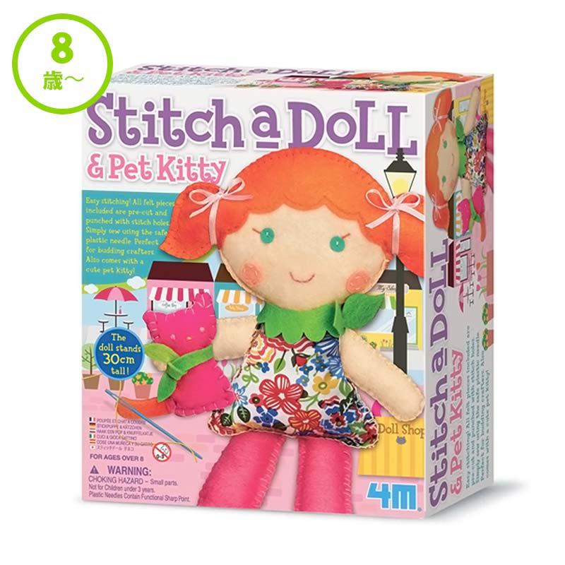 自分でつくるお人形 4M 上品 フォーエム 8歳 9歳 10歳 おもちゃ 知育 知育玩具 手作り ハンドメイド おしゃれ かわいい 誕生日プレゼント クリスマスプレゼント FM02765 子ねこと一緒 以上 プレゼント 人形 toy01 女の子 8歳 即納最大半額 4M お祝い 裁縫 小学生 誕生日 ステッチドール キット フオーエム