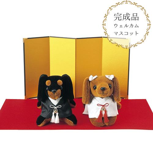【送料無料】ウェルカムドール 和装 犬 結婚式 ミニチュアダックス 完成品 ウェルカムドール ウェディング ウェルカムスペース 和 和風 ウェルカムコーナー 和のウェルカムボード かわいい おしゃれ 2個セット ペア ウェルカムマスコット ぬいぐるみ