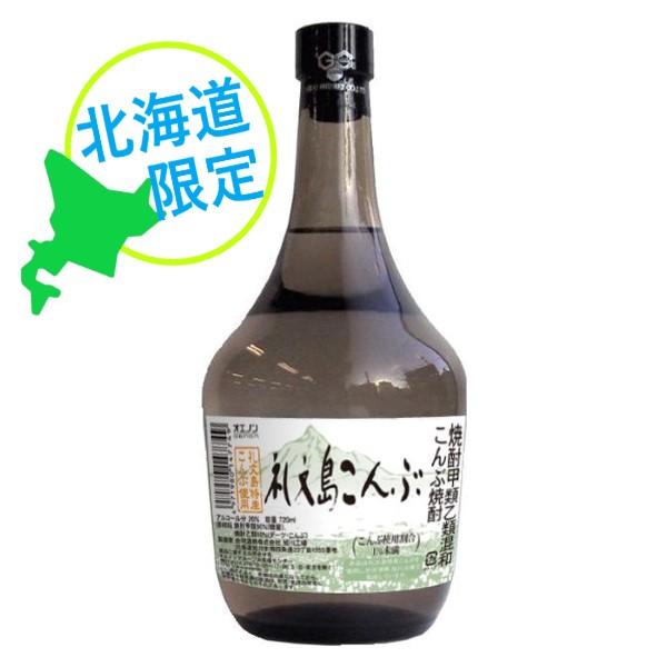 北海道礼文島でとれるこんぶを使用した味わい豊かな焼酎です 年中無休 北海道 礼文島 超人気 専門店 20% 720ml こんぶ焼酎