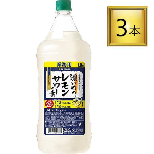 レモン果皮由来の成分も含まれる シチリア産の手摘みレモン果汁を使用した レモンにこだわったお酒です お買い得 サッポロ 濃いめのレモンサワーの素 ×3本 コンクPET 同一規格6本まで同梱可能 1.8L 倉