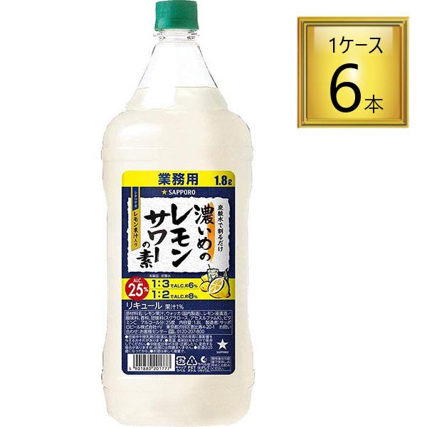 レモン果皮由来の成分も含まれる シチリア産の手摘みレモン果汁を使用した レモンにこだわったお酒です サッポロ 《週末限定タイムセール》 別倉庫からの配送 濃いめのレモンサワーの素 ×6本 コンクPET 同一規格6本まで同梱可能 1.8L