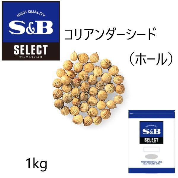 様々な料理によく使われるスパイス 人気ブランド多数対象 SB エスビー セレクト 結婚祝い コリアンダーシード ホール 袋1kg