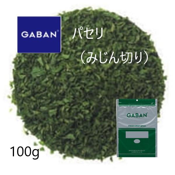 数量限定 様々な料理にご使用いただけます ギャバン GYABAN 安値 パセリ みじん切り100g