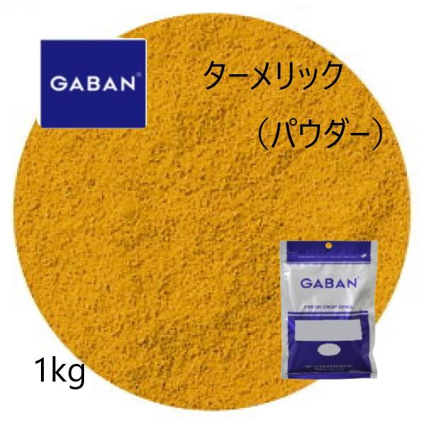 ショウガ科の植物の根でやや土臭い香りと多少の辛味がある ギャバン 信用 GYABAN 70%OFFアウトレット パウダー1kg ターメリック