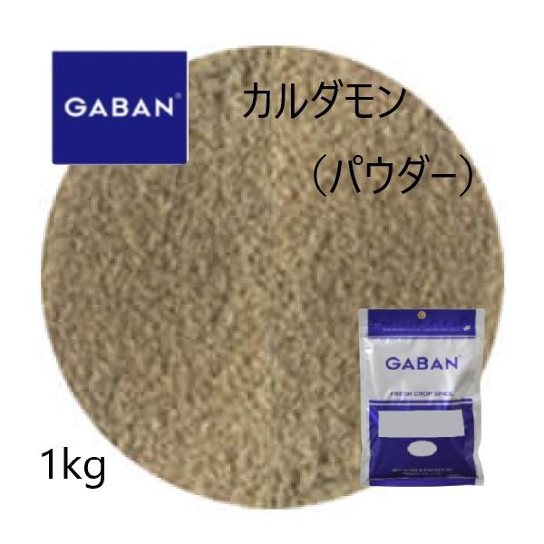 独自にブレンドしたカレー粉 ギャバン 無料サンプルOK 保障 GYABAN パウダー1kg カルダモン