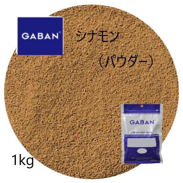 大放出セール 爽快で甘い香り ギャバン 限定モデル GYABAN パウダー1kg シナモン