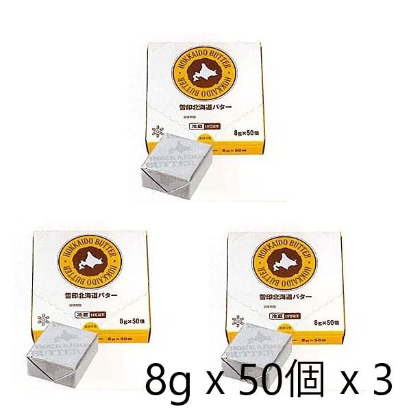 北海道の新鮮な生乳から作ったバターです お手軽なキャラメル包みのポーションタイプ 冷蔵 北海道ポーションバター 雪印 大幅値下げランキング 8gx50x3箱 日本未発売