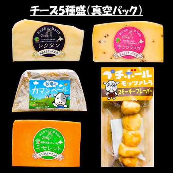 ワインにもぴったりの4種とお子様も大好きなチーズボールの盛り合わせ 【冷蔵】株式会社加藤商事チーズ5種盛合せ【OLS31120】