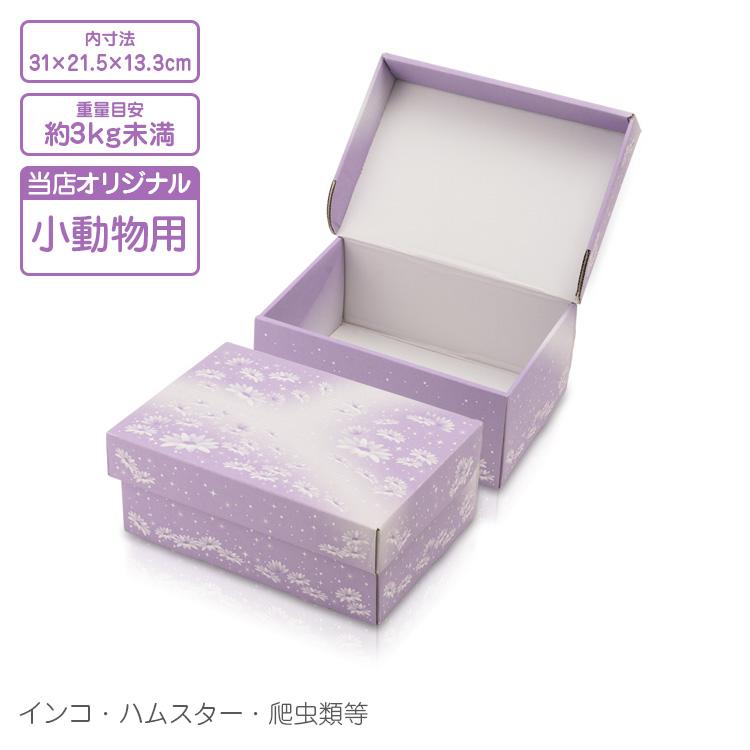 【ペットの終活】ペットの棺「紫苑」小動物用 ダンボール 組立式 安心の全部入りお見送り7点セット