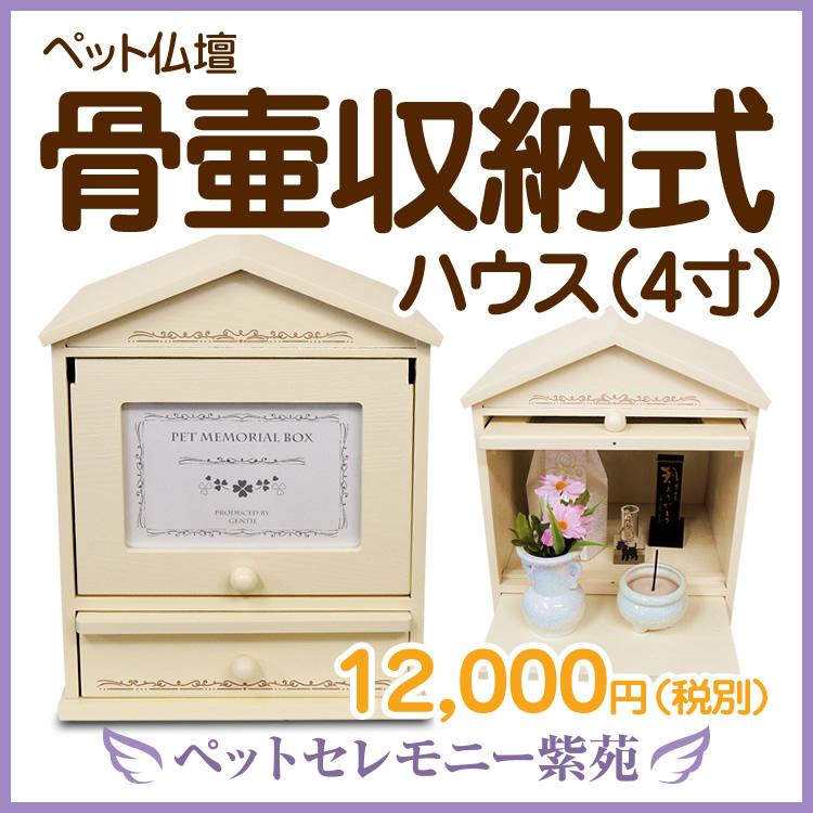 【ペットの終活】ペット仏壇 骨壷収納式 ハウス(4寸)