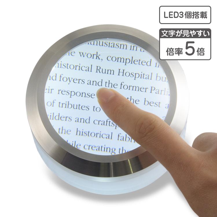 覗き込むだけで読める 格安 国際ブランド 文字を読むのに最適な卓上ルーペ高級感あるおしゃれなデザイン LEDライト ルーペ 虫眼鏡 送料無料拡大鏡 倍率5倍