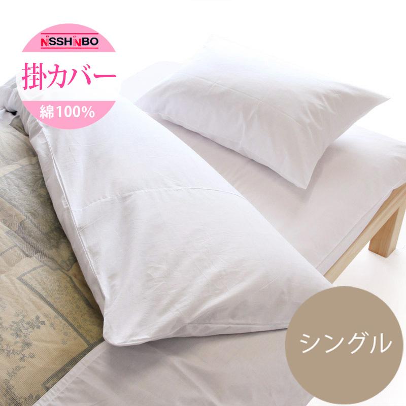 新着セール 日清紡 三ツ桃生地 綿100% シングルサイズ 白カバー 出色 掛布団