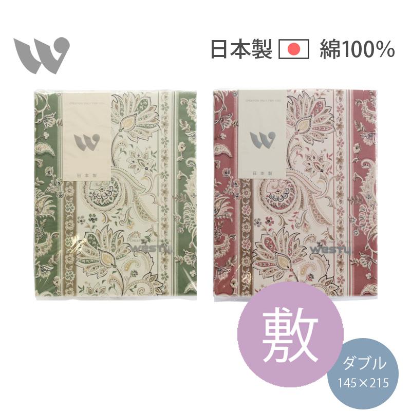 買収 ヴィクトリア2世 人気商品 westy ダブルサイズ 敷布団カバー