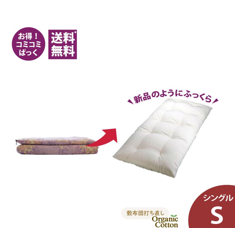 綿布団打ち直しコミコミぱっく 敷布団 国際ブランド オーガニックコットンコース 卓越 シングルサイズ