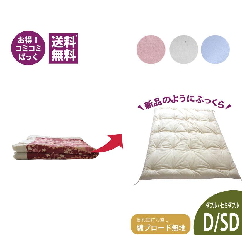 綿布団打ち直しコミコミぱっく【掛布団】ダブルサイズ ブロード無地カラーコース