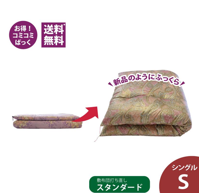 綿布団打ち直しコミコミぱっく【敷布団】シングルサイズ スタンダードコース