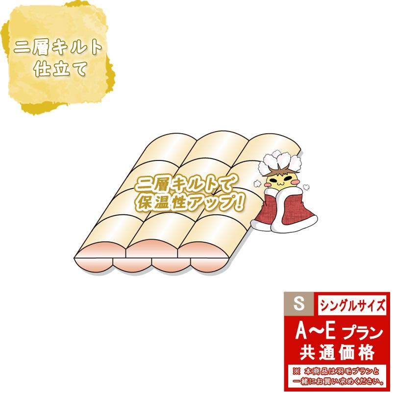 二層キルト仕立て 羽毛布団リフォームシングルサイズ オプション C~Eプラン共通価格