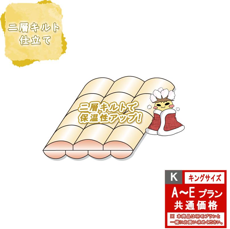 二層キルト仕立て 羽毛布団リフォームキングサイズ オプション C~Eプラン共通価格