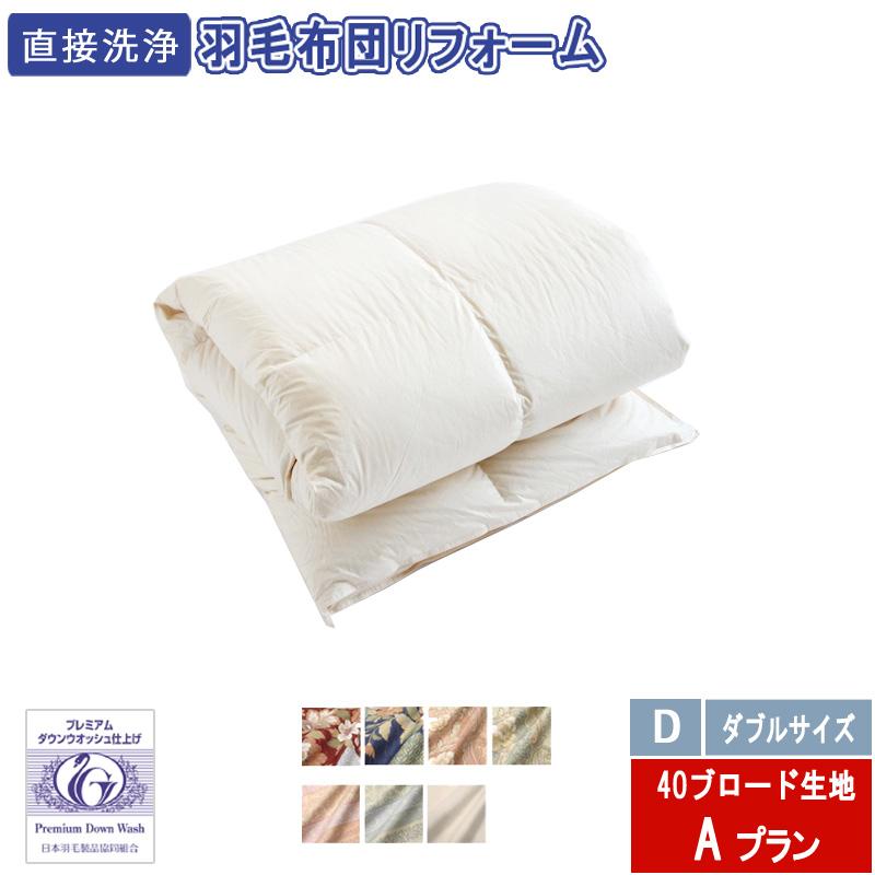羽毛布団リフォーム Aプラン ダブルサイズ