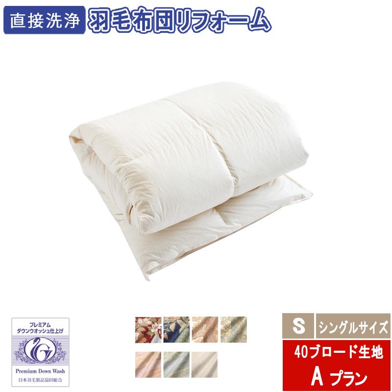 待望 贈与 羽毛布団リフォーム Aプラン シングルロングサイズ