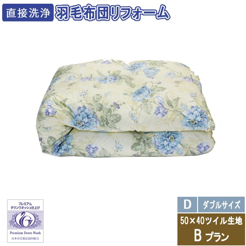 羽毛布団リフォーム Bプラン ダブルサイズ