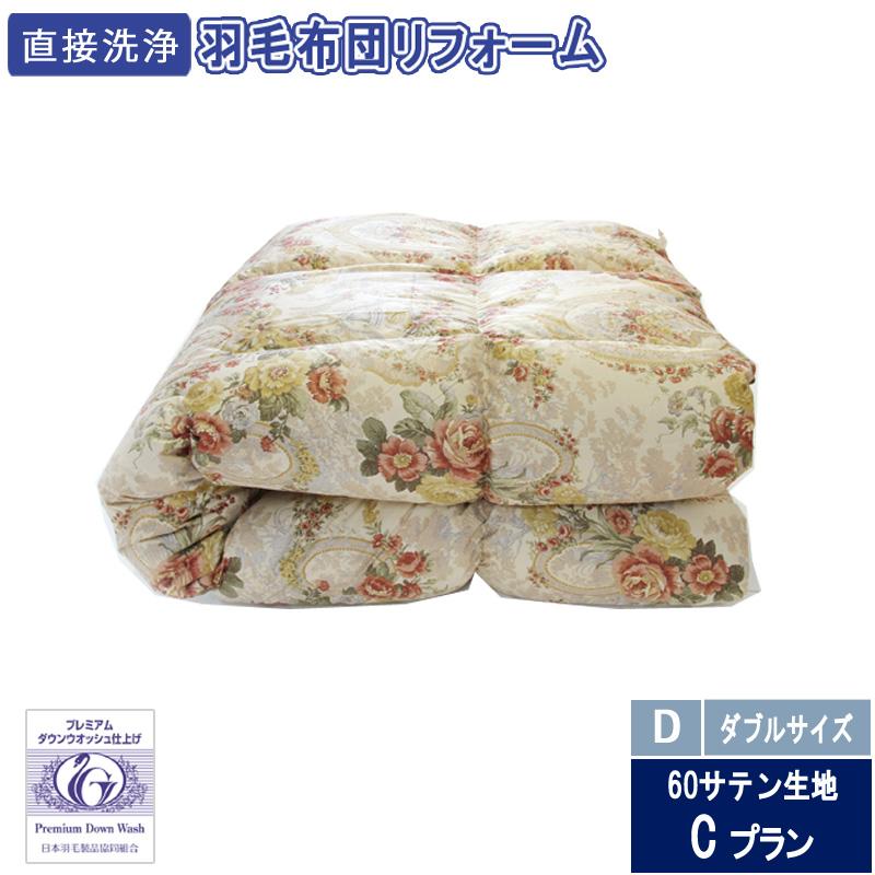 羽毛布団リフォーム Cプラン ダブルサイズ