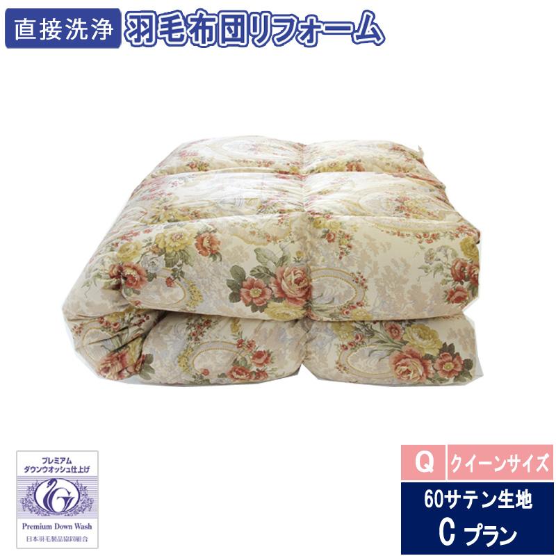 羽毛布団リフォーム Cプラン クイーンサイズ