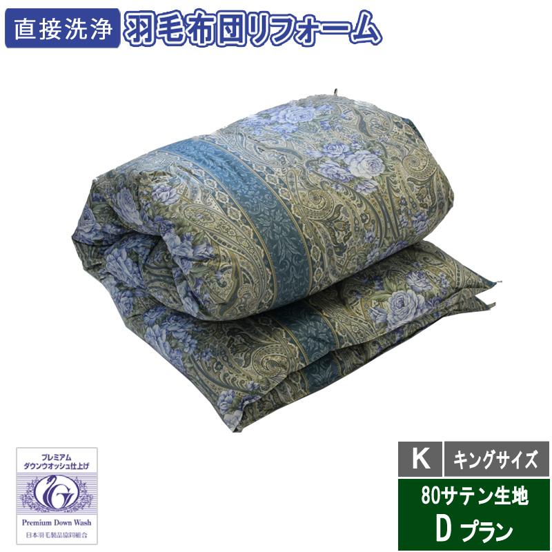 羽毛布団リフォーム Dプラン キングサイズ