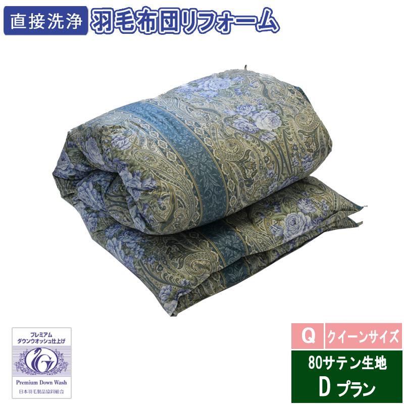 羽毛布団リフォーム Dプラン クイーンサイズ