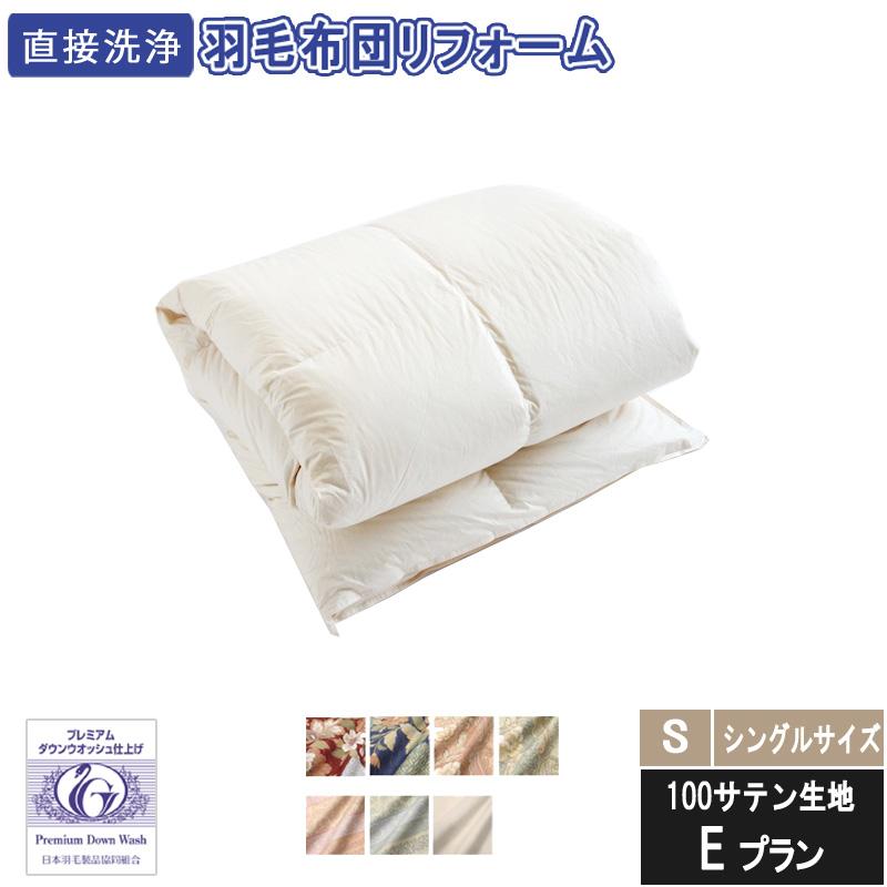 羽毛布団リフォーム Eプラン シングルロングサイズ