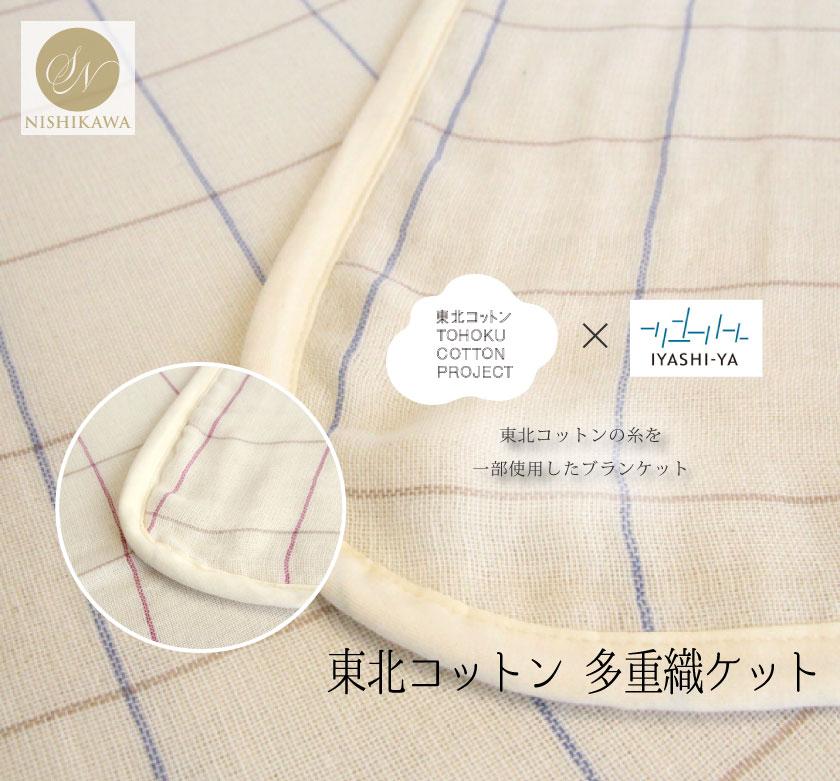 昭和西川 東北コットン 多重織ケット シングルサイズ